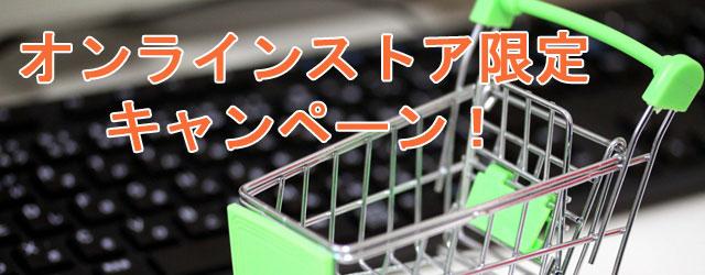オンラインストア限定キャンペーン!